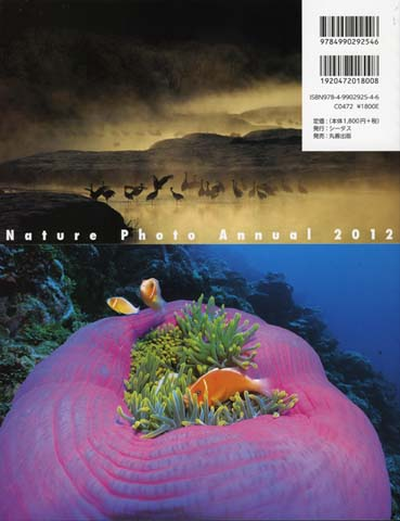 NaturePhotoAnnual2012-cover04.jpg